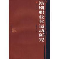 【正版二手书9成新左右】演剧职业化运动研究 马俊山 人民文学出版社