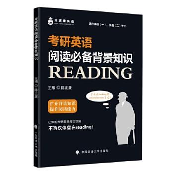 陈正康2020考研英语一英语二阅读背景知识 扩充背景知识提升阅读能力 2020年陈正康考研英语阅读理解英美文化背景