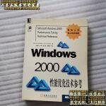 【二手旧书9成新】Windows 2000性能优化技术参考 /[美]John Paul Mueller、[美]Irf