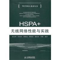 HSPA+无线网络性能与实践(仅适用PC阅读)