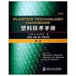 塑料技术手册第二卷 模具(影印版)