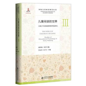 儿童阅读的世界Ⅲ:让孩子学会阅读的教育理论研究 全球权威学者齐聚,中文阅读前沿研究的首次集结