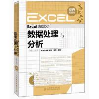 【正版二手书9成新左右】Excel高效办公:数据处理与分析(修订版(附 邓芳 人民邮电出版社