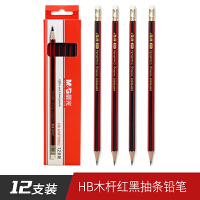 晨光铅笔hb儿童小学生木杆六角红黑抽条铅笔(1盒)