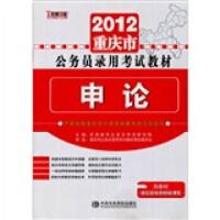 【正版书籍】2012重庆市公务员录用考试教材:申论 中共中央党校出版社