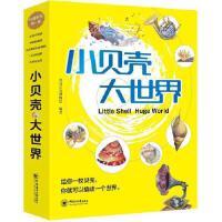小贝壳 大世界-第一辑(全5册)青岛贝壳博物馆编著中国海洋大学出版社