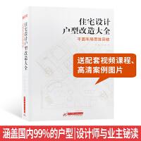 住宅设计户型改造大全 住宅格局改造设计 花西 朱小斌 编著 dop室内设计书籍