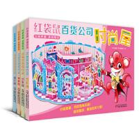 红袋鼠百货公司 (共4套,包括童乐园、时尚屋、玩具堡、美食街)