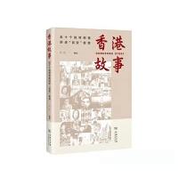 """香港故事:五十个独特视角讲述""""百变""""香港"""