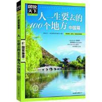 【二手书8成新】人一生要去的100个地方 中国篇 图说天下 国家地理 图说天下.国家地理系列>编委会 北京联合出版公司