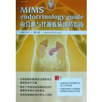 MIMS 内分泌与代谢疾病用药指南 2013 第七版