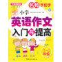 3-4年级-小学英语作文入门与提高-名师手把手-第2版 徐林 9787513810777