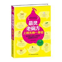 灵老偏方 李春深 天津科学技术出版社