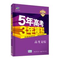 曲一线2020B版 高考文综 五年高考三年模拟(全国适用)5年高考3年模拟 五三B版专项测试