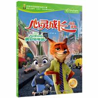 迪士尼心灵成长双语故事:疯狂动物城