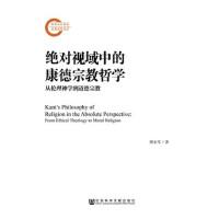 【XSM】视域中的康德宗教哲学 傅永军 社会科学文献出版社9787509780206