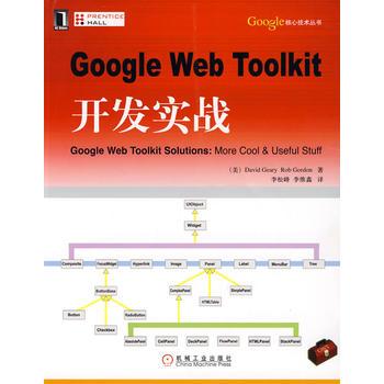 【旧书二手书9成新】 Google Web Toolkit 开发实战