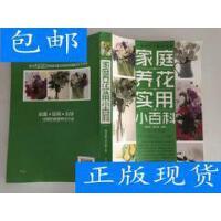 [二手旧书8成新]家庭养花实用小百科 /杨永胜、何红英 主编 汕头
