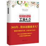 投资的逻辑,陈思进,九州出版社,9787510827419