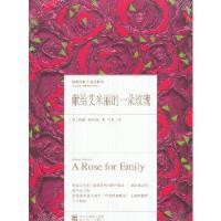 献给艾米丽的一朵玫瑰威廉福克纳浙江文艺出版社9787533937508