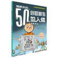爆笑科技50��系列3:妙趣�M生的人�w