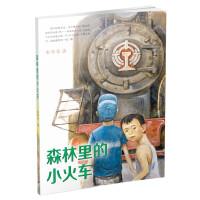 森林里的小火车 彭学军作品――――2015中国好书