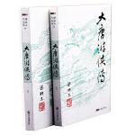 梁羽生作品集(朗声新版)_大唐游侠传(23-24)(全二册)