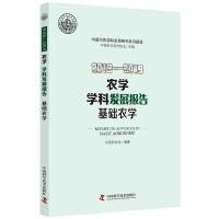 2018-2019农学学科发展报告:基础农学