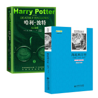 哈利波特与死亡圣器+海底两万里 部编推荐阅读 七年级下 (套装共两册)