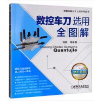 CBS-数控车刀选用全图解:图解机械加工技能系列丛书 机械工业出版社 9787111463825