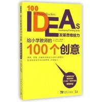 给小学教师的100个创意(发展思维能力)