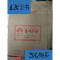 [二手旧书9成新]老茶叶商标 (大益牌普洱茶砖250克?