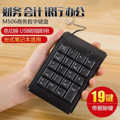 笔记本电脑数字键盘财务会计用USB有线外接小键盘轻薄迷你免切换