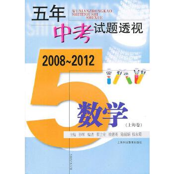 (2008~2012)五年中考试题透视 数学(上海卷)