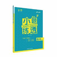 2018新版 理想树 67高考 小题练透 理科数学