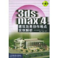 【按需印刷】-3ds max 4建筑效果创作难点实例解析