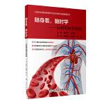 随身看,随时学――心脏和血管疾病