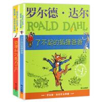 了不起的狐狸爸爸+查理和巧克力工厂2册罗尔德・达尔作品典藏儿童文学经典书籍儿童读物6-12岁适合三四五六年级小学生课外