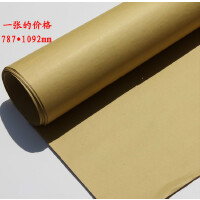 78X109CM 正度大张牛皮纸 120g 包装纸 墙纸 包书纸 牛皮纸大张