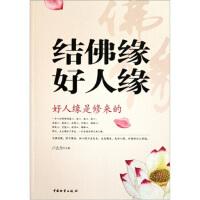 【正版二手书9成新左右】结佛缘好人缘 卢志丹 中国物资出版社
