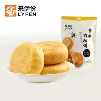 【来伊份】黄金金丝肉松饼228g传统糕点早餐食品零食散装来一份