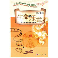 生命的乐章――后基因组时代的生物学 (英)D.诺布尔,张立藩,卢虹冰 科学出版社 9787030287908
