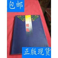 [二手旧书9成新]鄂尔多斯婚礼【铜版纸彩印】