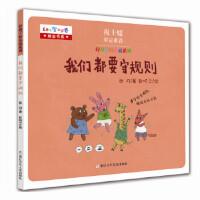 好孩子好品质系列,张月 著;钦吟之 绘 著作,浙江少年儿童出版社,9787534298646