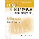 (正版)21世纪中国经济轨迹
