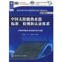 加速中国可再生能源商业化能力建设项目系列图书--中国太阳能热水器标准、检测和认证体系