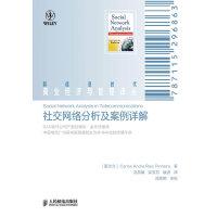 社交网络分析及案例详解(权威专家,以典型案例深刻剖析社交网络)