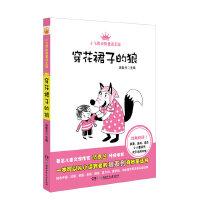 小飞熊动物童话王国第二辑・穿花裙子的狼