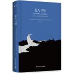 老人与海(20世纪伟大小说家、诺贝尔文学奖得主海明威代表作 孤独的英雄,闪光的希望)