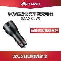 【支持当当礼卡】HUAWEI华为原装车载充电器 Max66W超级快充/双口输出/附6ATypeC原装数据线 适用Mate